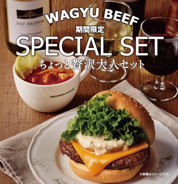 黒毛和牛チーズバーガー、スープ、ドリンクをセットにした和牛ビーフスペシャルセット
