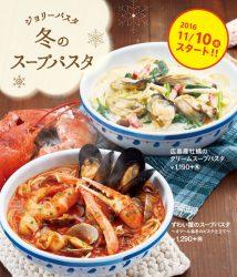 冬のスープパスタフェア。広島産牡蠣のクリームスープパスタとずわい蟹のスープパスタ ~オマール海老のビスク仕立て~
