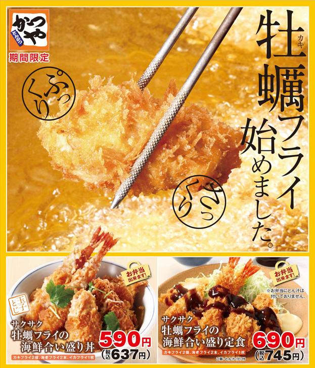サクサク牡蠣フライの海鮮合い盛り丼・定食