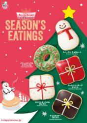 クリスピーのクリスマス限定ドーナツ