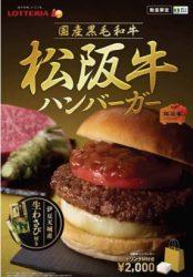 松坂牛ハンバーガー