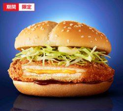 マクドナルド45周年記念キャンペーン第3弾の「チーズカツバーガー」