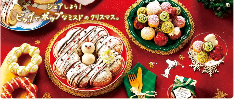 ミスタードーナツのクリスマス限定ドーナツ。ビッグドーナツ(中央)、ドーナツポップ(右)、ポン・デ・リース ホワイトチョコ(左上)、ポン・デ・リース クランベリーフレーバー(左下)