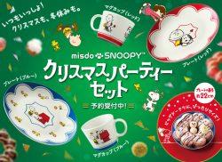 クリスマス限定グッズのスヌーピーのプレート&マグ
