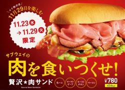 1週間限定の「贅沢★肉サンド」