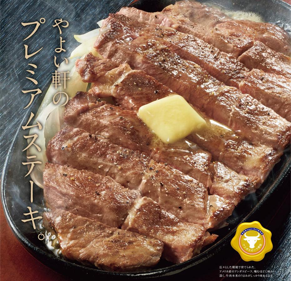アンガスステーキ定食