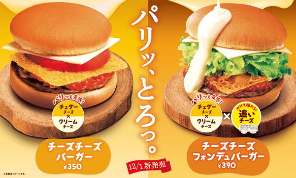 「チーズチーズバーガー」と「チーズチーズフォンデュバーガー」