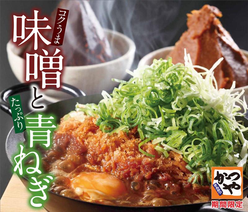 青ねぎ味噌カツ丼・定食