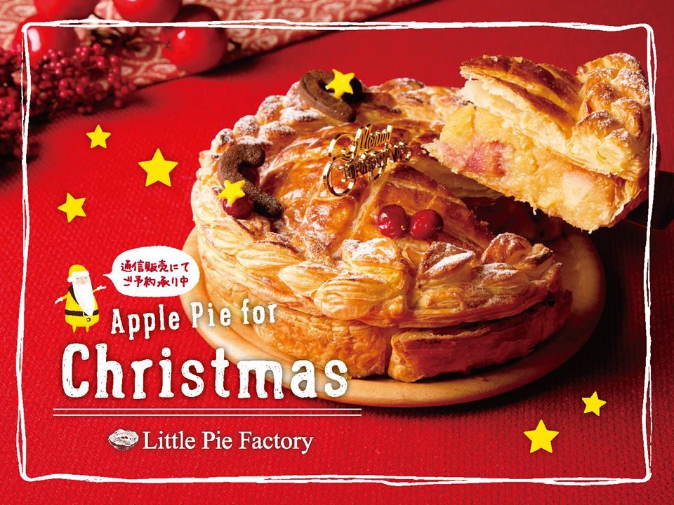 クリスマス限定アップルパイ