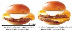 「チーズフォンデュ仕立ての肉がっつり絶品チーズバーガー」と「チーズフォンデュ仕立ての肉がっつりダブル絶品チーズバーガー」