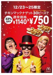 チキンマックナゲット クリスマスキャンペーン