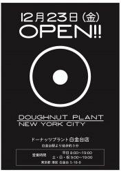 ドーナッツプラント白金台店オープン