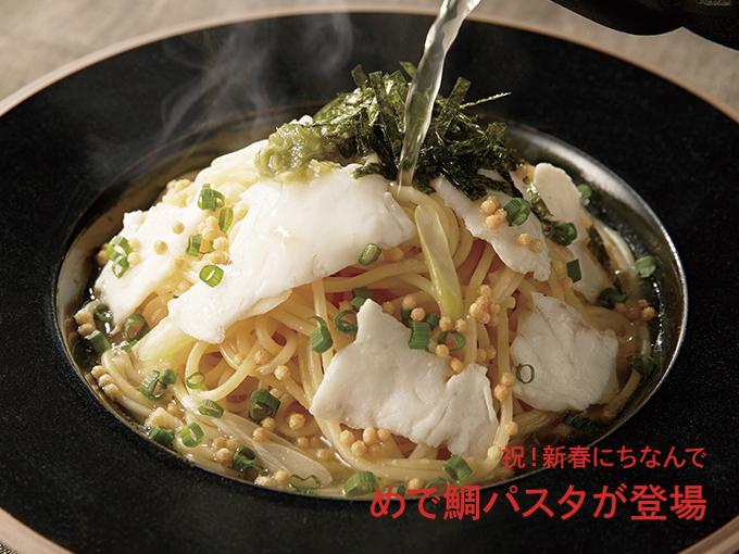 宇和島産真鯛のだし茶漬けスパゲティ