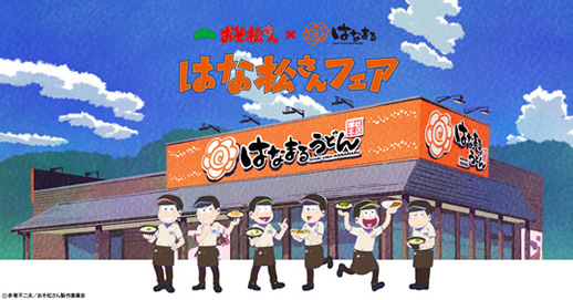 大人気TVアニメ「おそ松さん」とのタイアップ企画「はな松さんフェア」