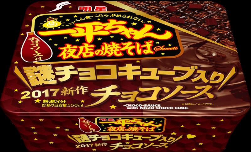 明星 一平ちゃん夜店の焼そば チョコソース。謎肉ならぬ謎チョコキューブでバレンタイン需要を支える。180円