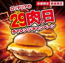 29肉の日バーガー、1月2月は「肉がっつり絶品チーズバーガー」と「肉がっつりダブル絶品チーズバーガー」