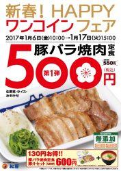 豚バラ焼肉定食500円