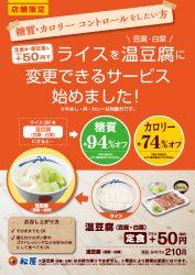 ライスを湯豆腐に変更できるサービス