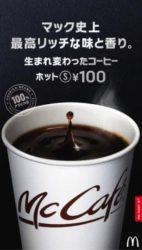 プレミアムローストコーヒー(ホット)