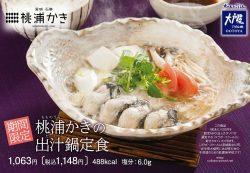 桃浦かきの出汁鍋定食