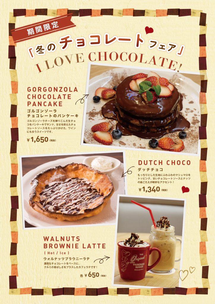 冬のチョコレートフェア