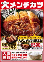 大メンチカツ焼鍋定食