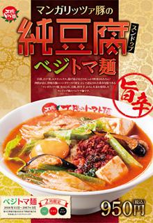 マンガリッツァ豚のスンドゥブベジトマ麺