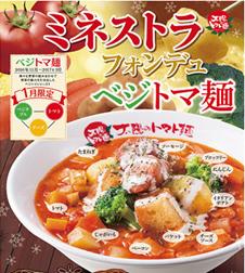 ミネストラフォンデュベジトマ麺