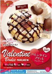 バレンタインブリュレパンケーキ