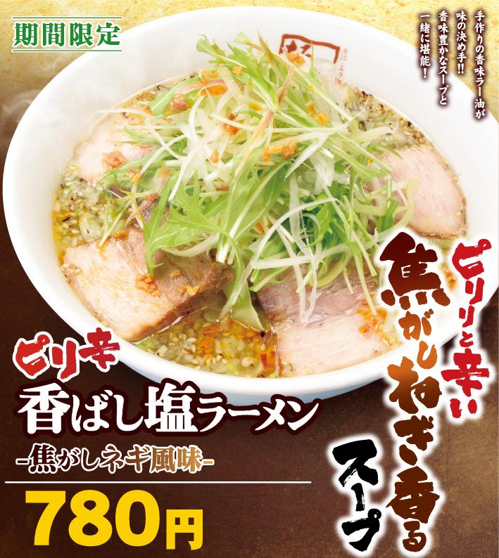 ピリ辛香ばし塩ラーメン-焦がしネギ風味-