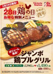 """""""鶏の日""""限定特別価格「ジャンボ鶏プルグリル」"""