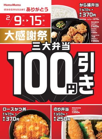 三大弁当100円引きの大感謝祭