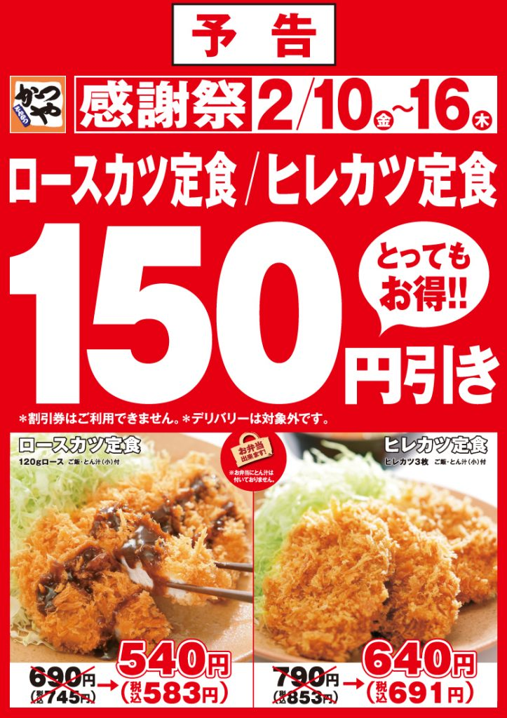 「ロースカツ定食」&「ヒレカツ定食」が150円引き