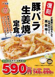 豚バラ生姜焼定食