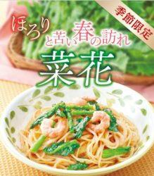 菜花とエビのタラコクリームスパゲッティ