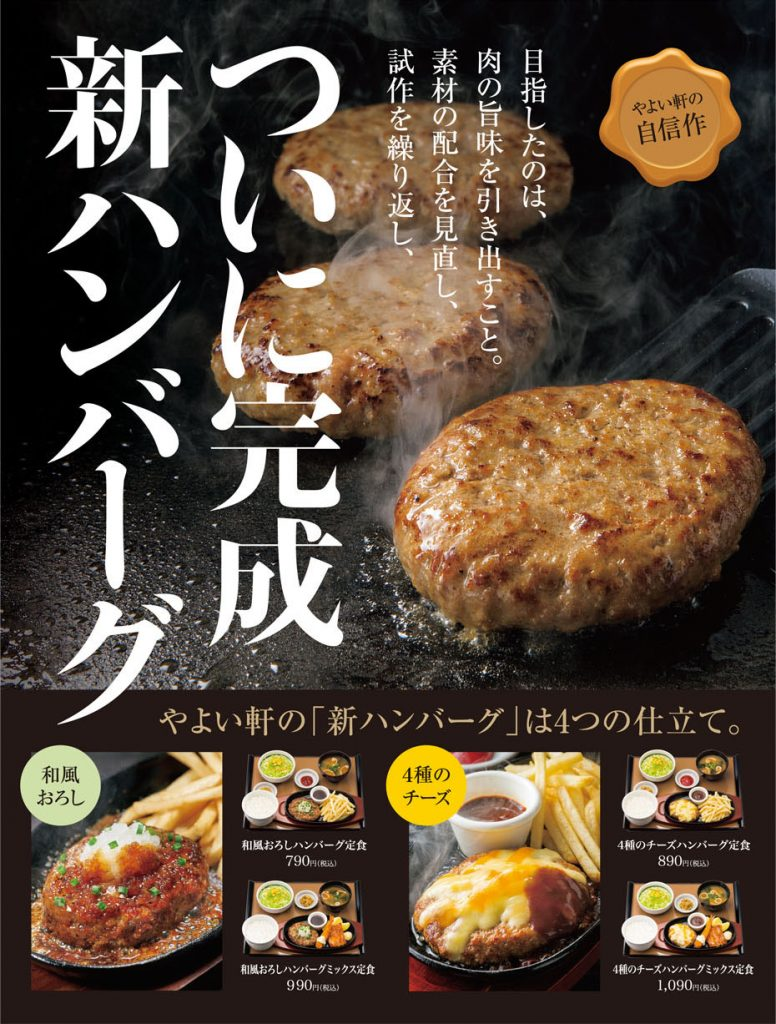 新・ハンバーグ定食。和風おろしハンバーグ定食、和風おろしハンバーグミックス定食、4種のチーズハンバーグ定食、4種のチーズハンバーグミックス定食