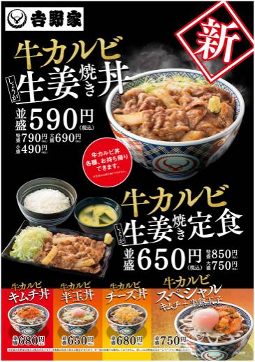 新メニューの牛カルビ生姜焼き丼、牛カルビ生姜焼き定食