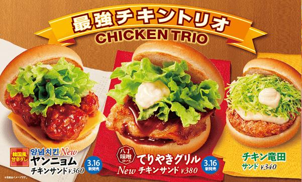 3種類のチキンサンド「てりやきグリルチキンサンド」「ヤンニョムチキンサンド」「チキン竜田サンド」