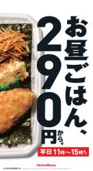 平日ランチタイムに「のり弁当」が290円