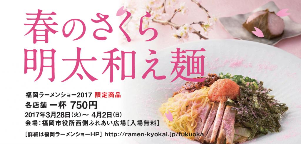 春のさくら明太和え麺