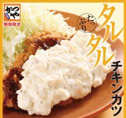タルタルチキンカツ定食