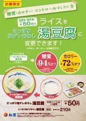 さっぱり塩ダレおろしの「湯豆腐」