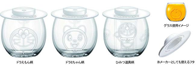 オリジナル「ドラえもん」グラス