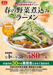 春の野菜煮込みラーメン