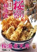 桜海老天丼