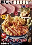 ベーコン・チキン天丼