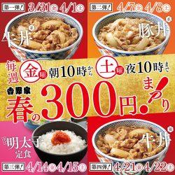 春の300円まつり!