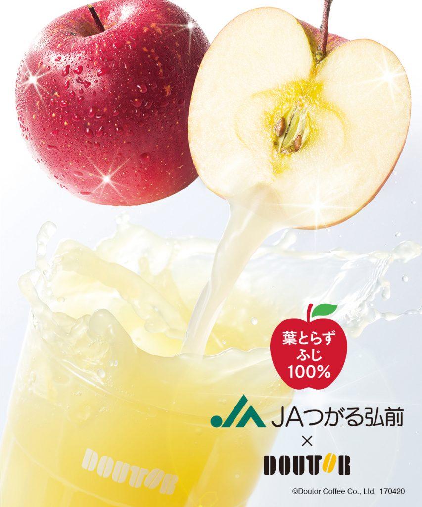 青森県産りんごストレートジュース