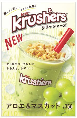 Krushersアロエ&マスカット