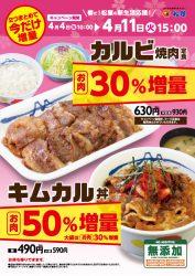 「カルビ焼肉定食」&「キムカル丼」お肉増量キャンペーン